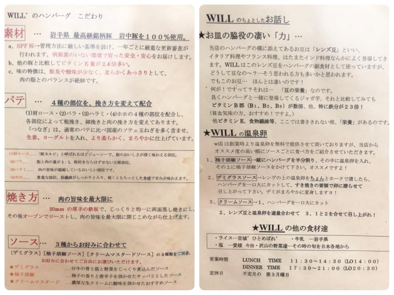 岩中豚 豚肉ハンバーグ人気店 ハンバーグウィル 新宿のこだわり