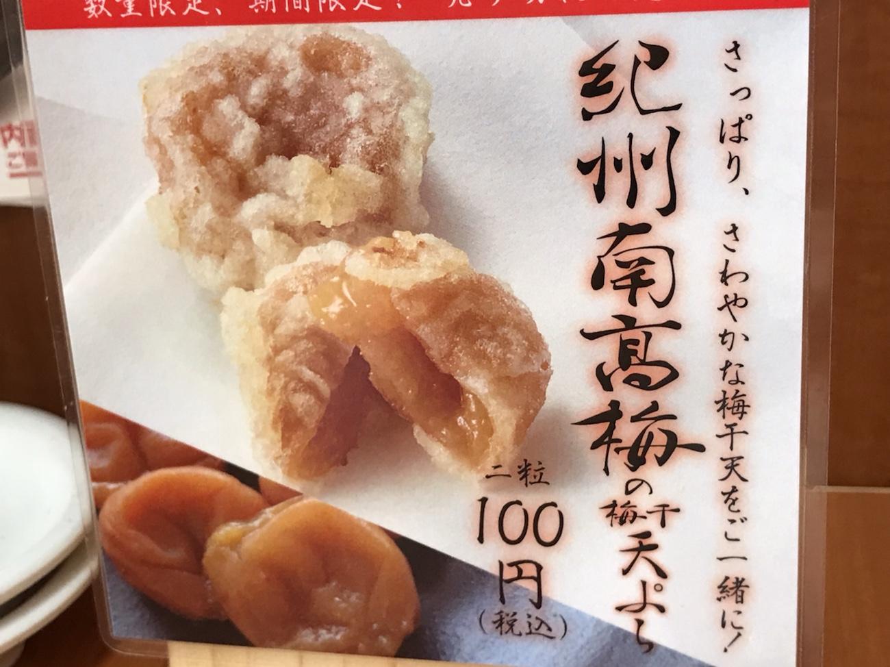 てんや 紀州南高梅 梅干しの天ぷら