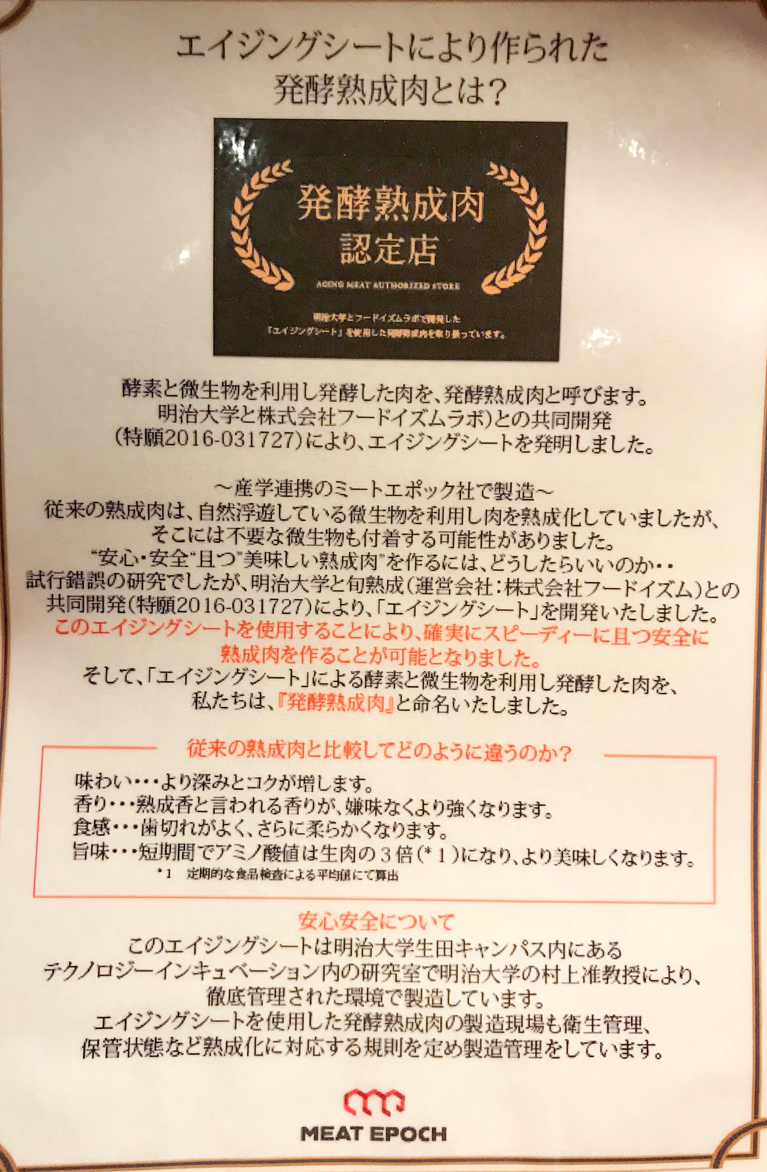 発酵熟成豚しゃぶしゃぶ八木 札幌