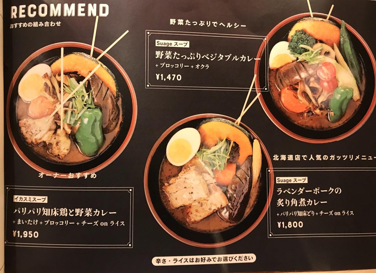 北海道スープカレーSuage(すあげ)渋谷店 おすすめメニュー