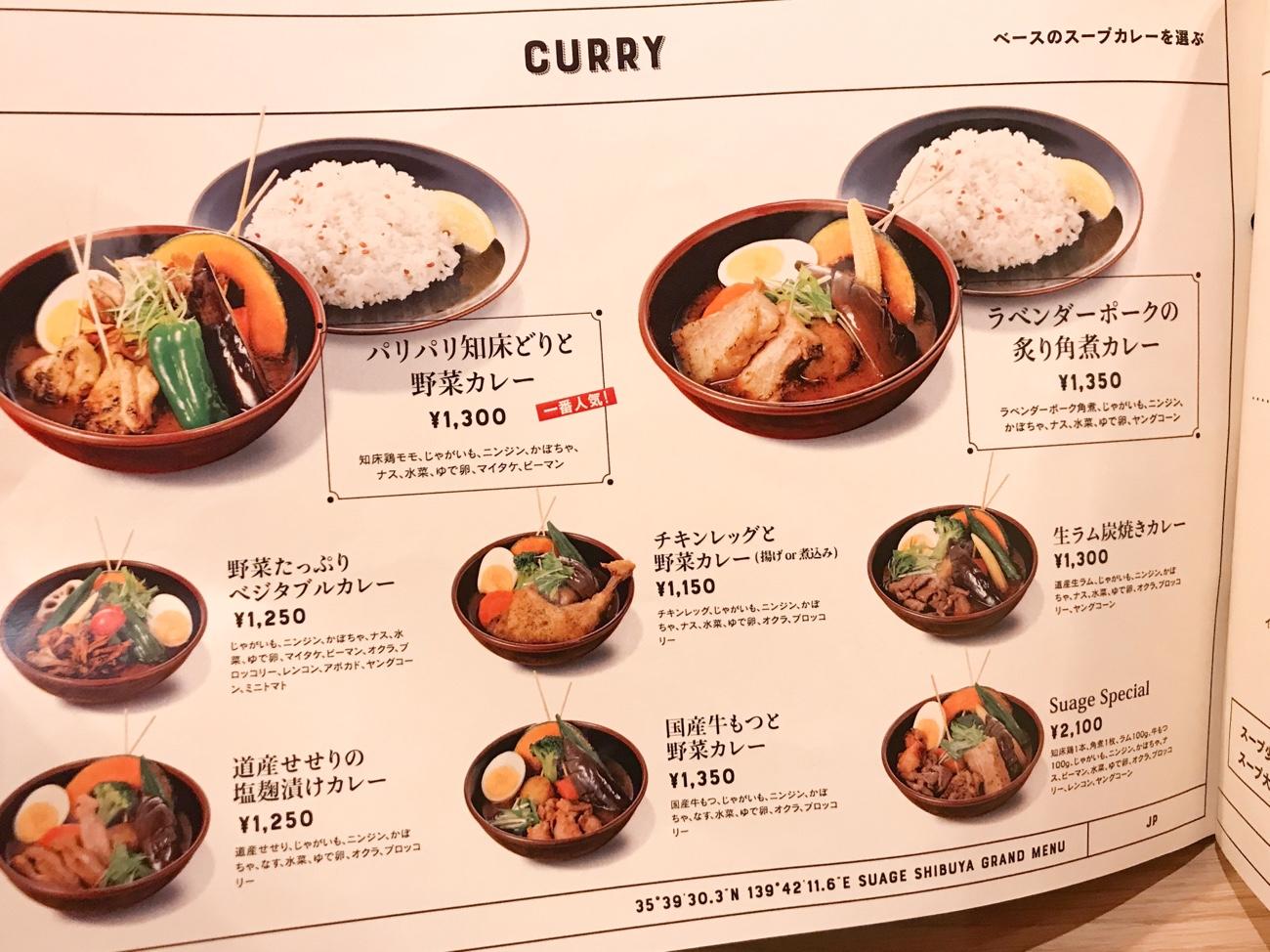 北海道スープカレーSuage(すあげ)渋谷店 メニュー