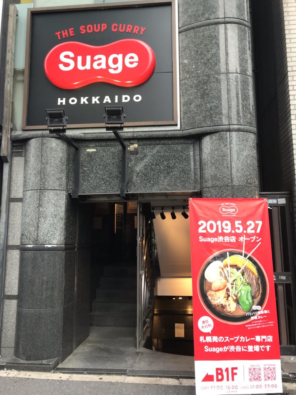 北海道スープカレーSuage(すあげ)渋谷店 行列