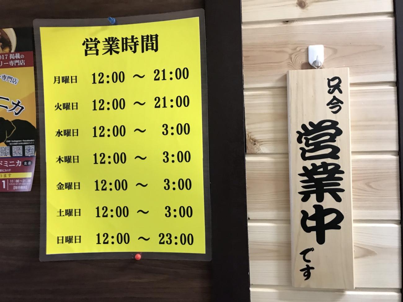 札幌スープカレードミニカ 営業時間の看板