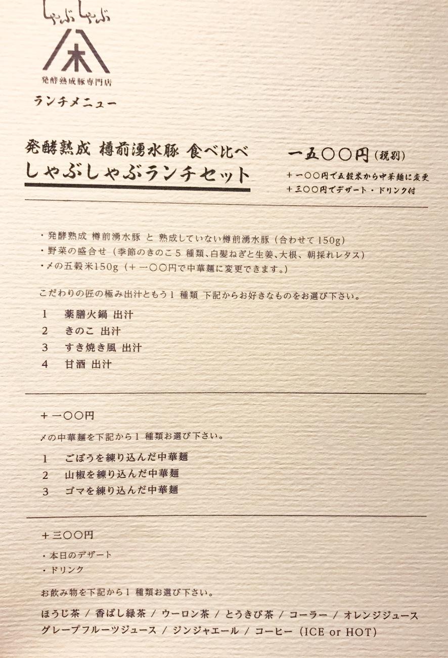 札幌 しゃぶしゃぶ八木 ランチメニュー