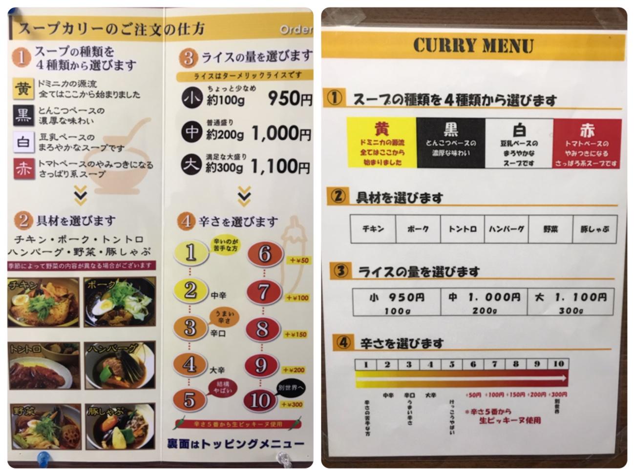 スープカレードミニカ 札幌 メニュー