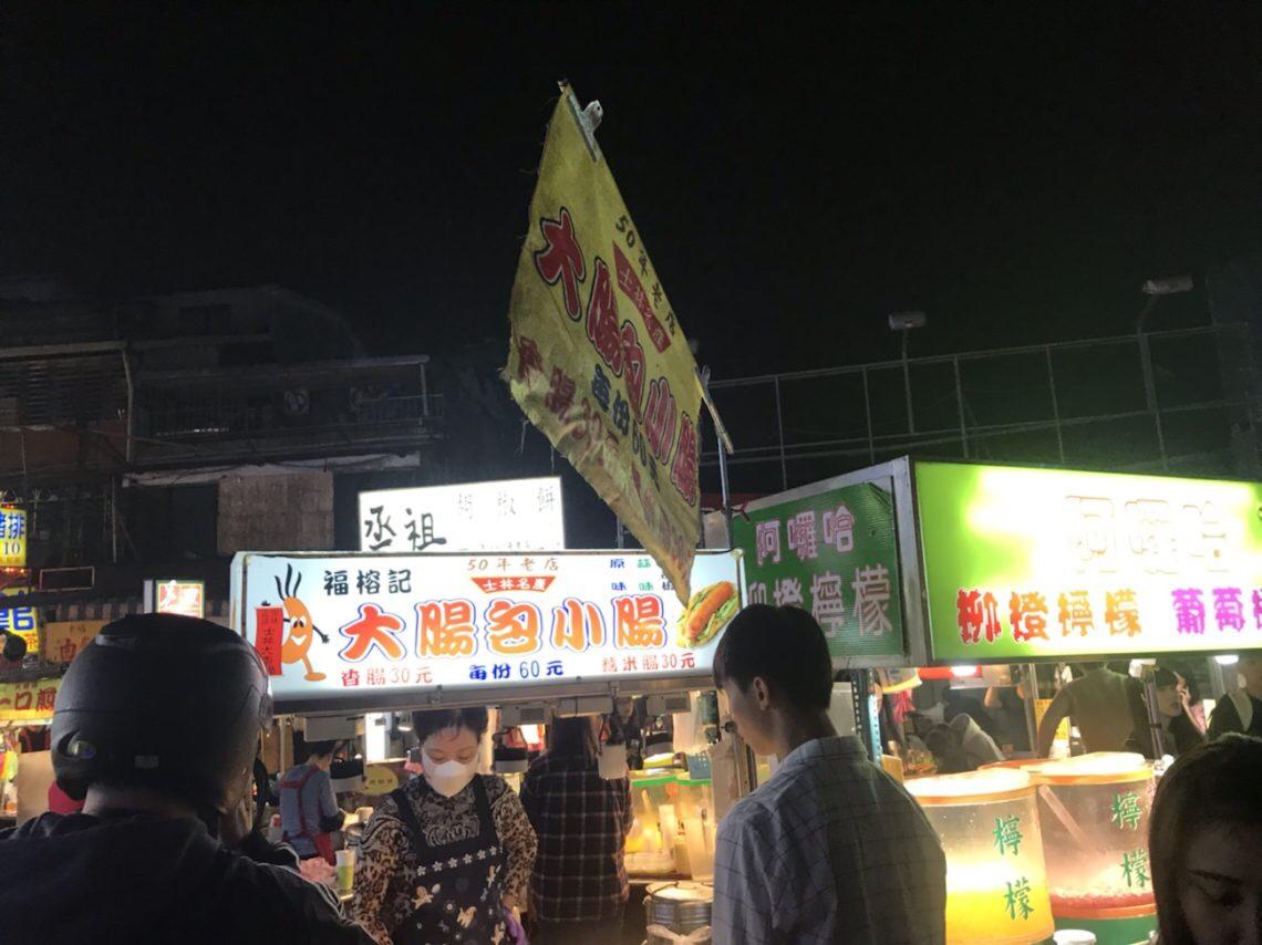 大腸包小腸 士林夜市の台湾グルメ