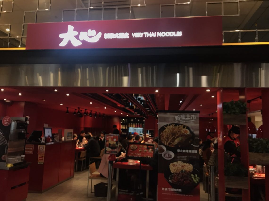 台北松山空港レストラン大心