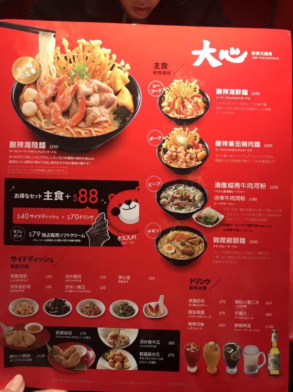 台北松山空港レストラン大心メニュー