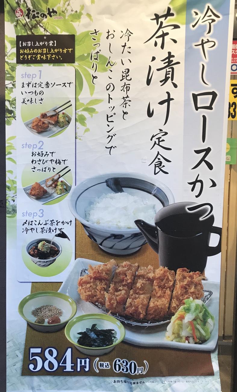 松のや 冷やしロースかつ茶漬け定食 食べ方