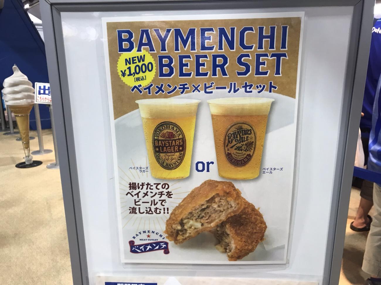 ベイメンチ売り場と感想 横浜スタジアム