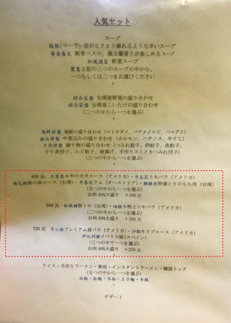ランチ台北お一人様  紅九九個人麻辣鍋 メニュー