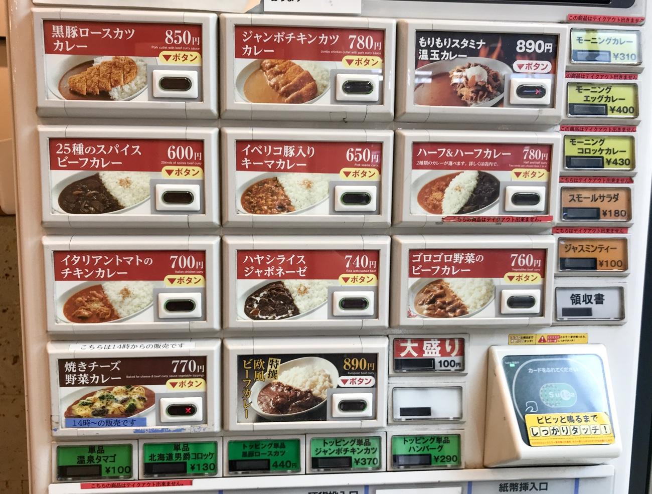 大崎駅 美味しいカレー 駅ナカカレー厨房