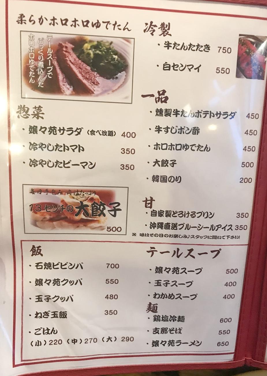 浦和駅焼肉おすすめ嬢々苑