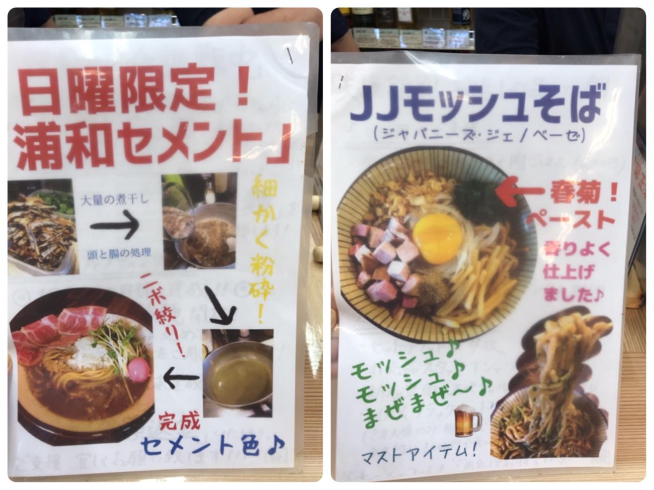 浦和 仮麺メニュー