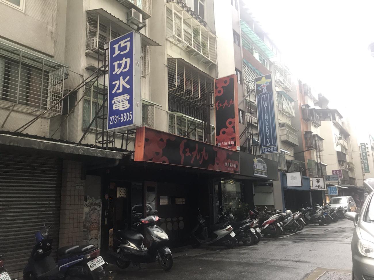 台湾台北 紅九九 一人旅