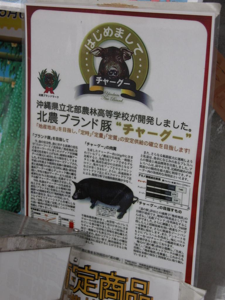 沖縄県立北部農林高等学校が開発したブランド豚チャーグーとは
