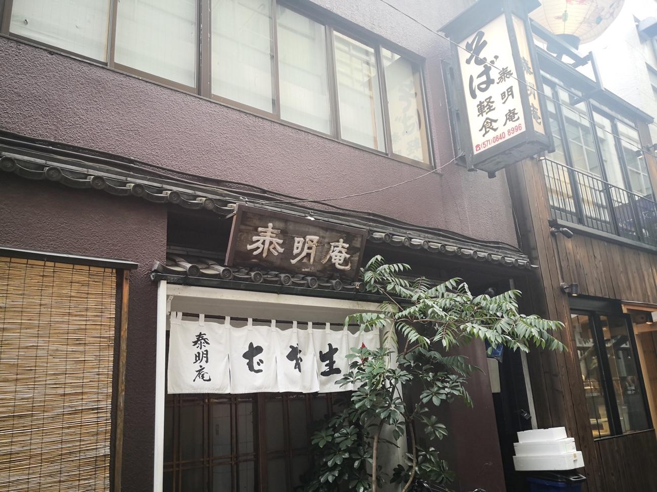 銀座蕎麦屋 泰明庵
