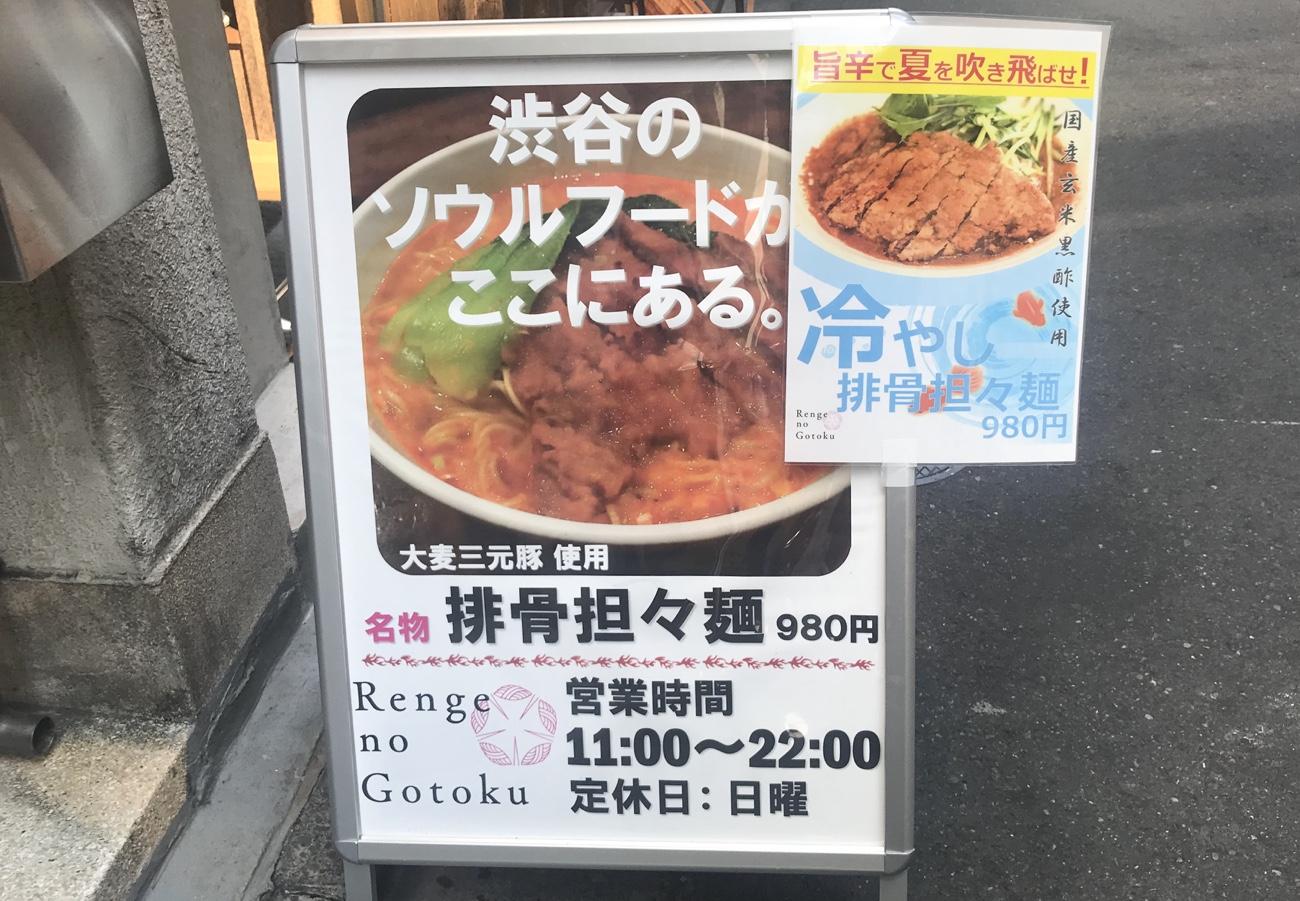 渋谷 排骨担々麺 パーコー担々麺