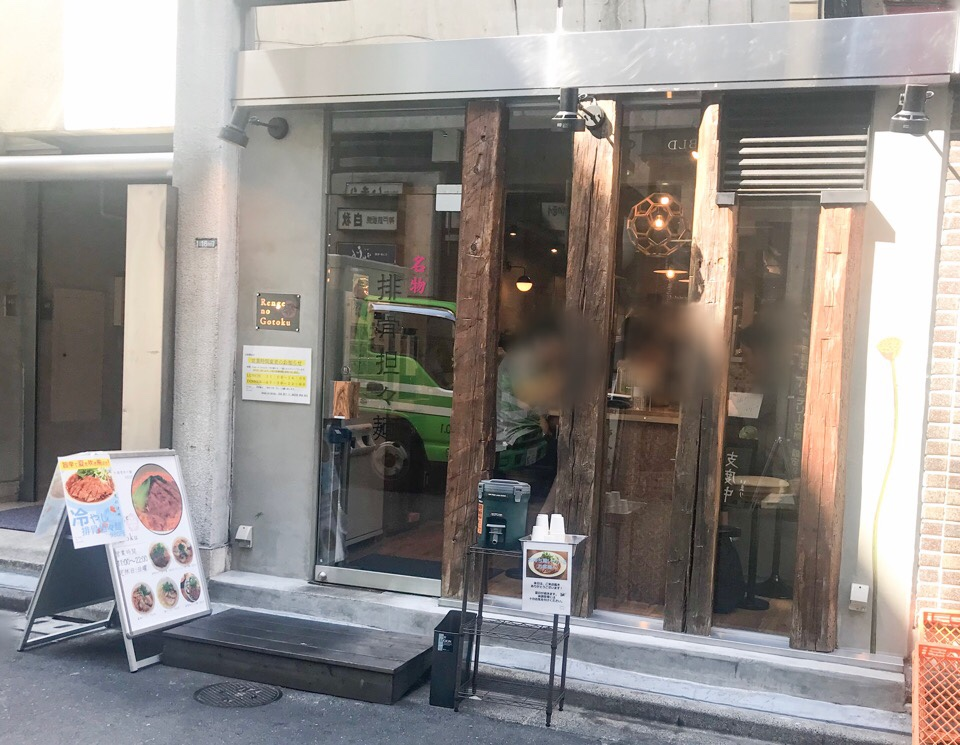 渋谷 排骨担々麺 パーコー担々麺Renge no Gotoku 蓮華の五徳 れんげのごとく