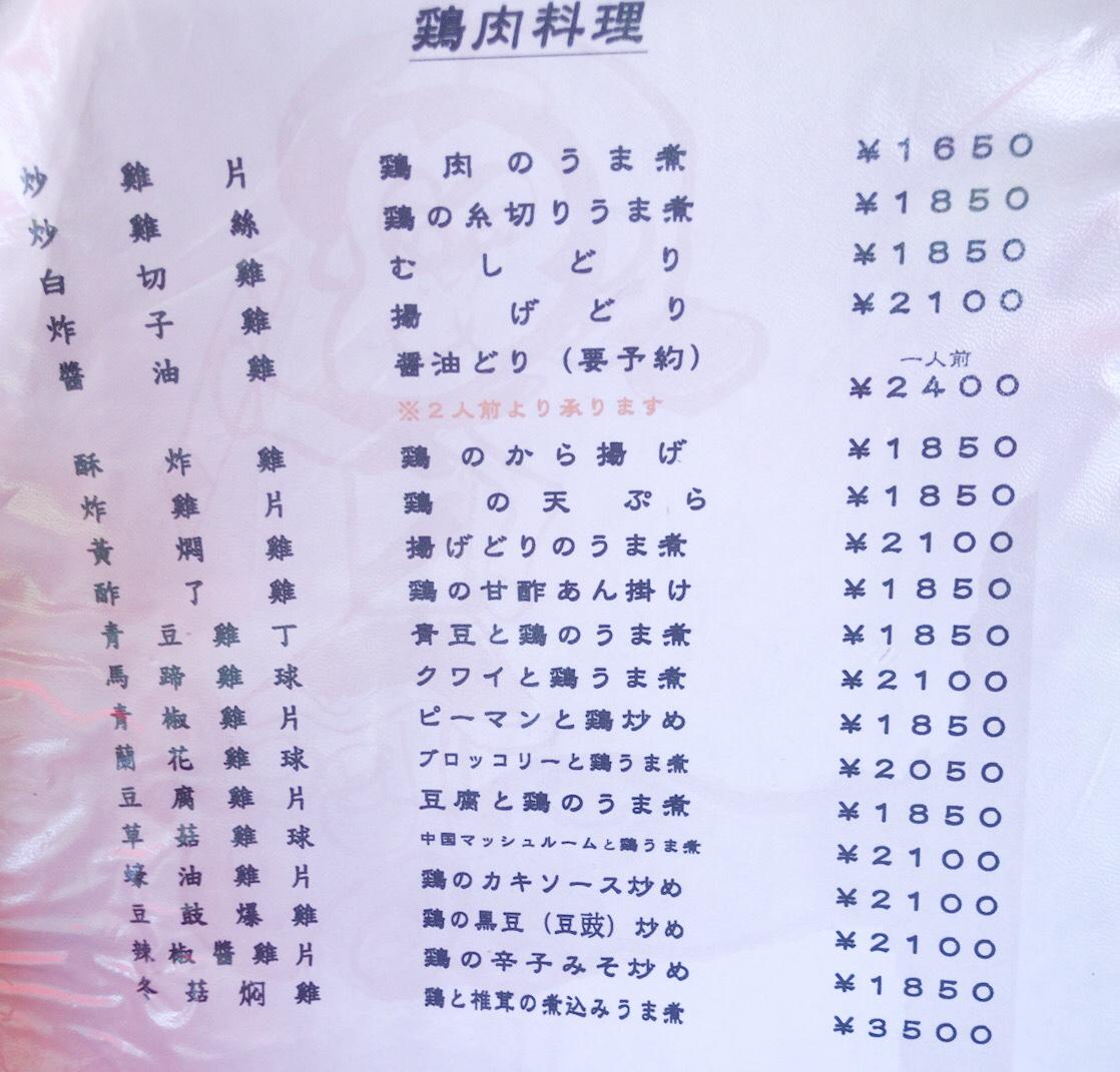 五反田 中華料理ランチ 亜細亜 鶏肉メニュー