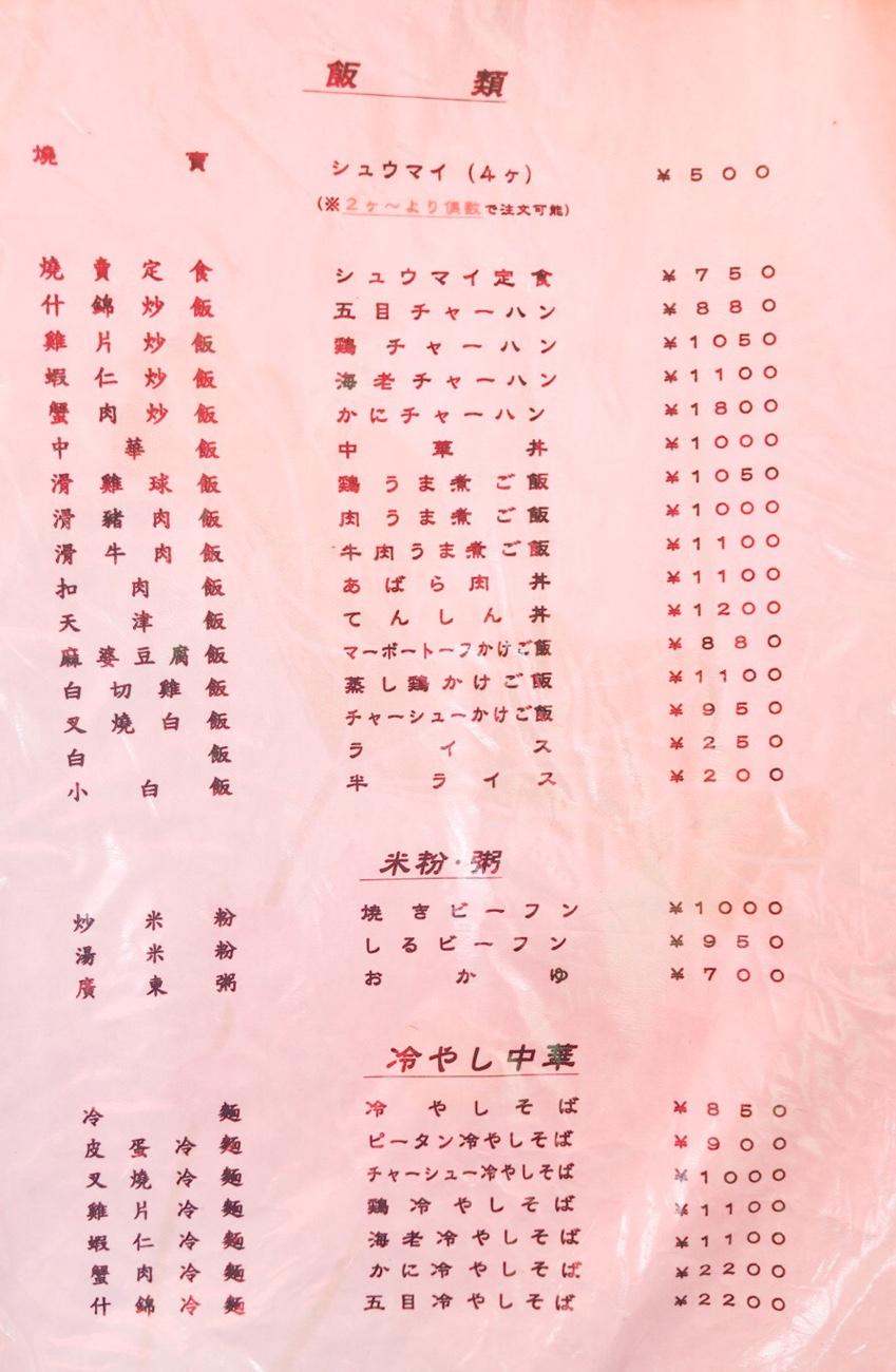 チャーハン炒飯メニュー 五反田 亜細亜