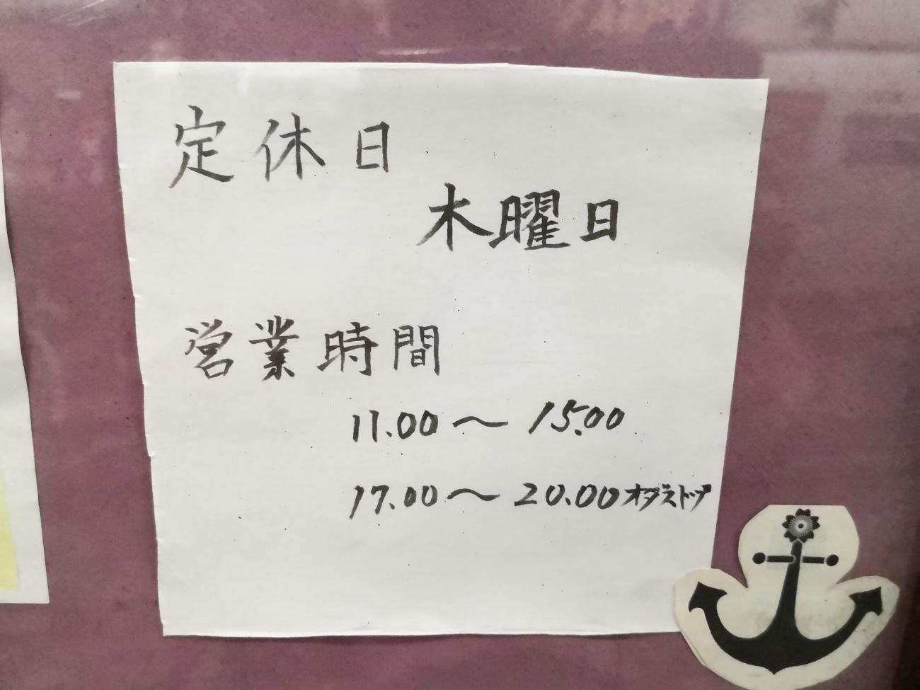 呉グルメ 田舎洋食いせ屋 定休日営業時間