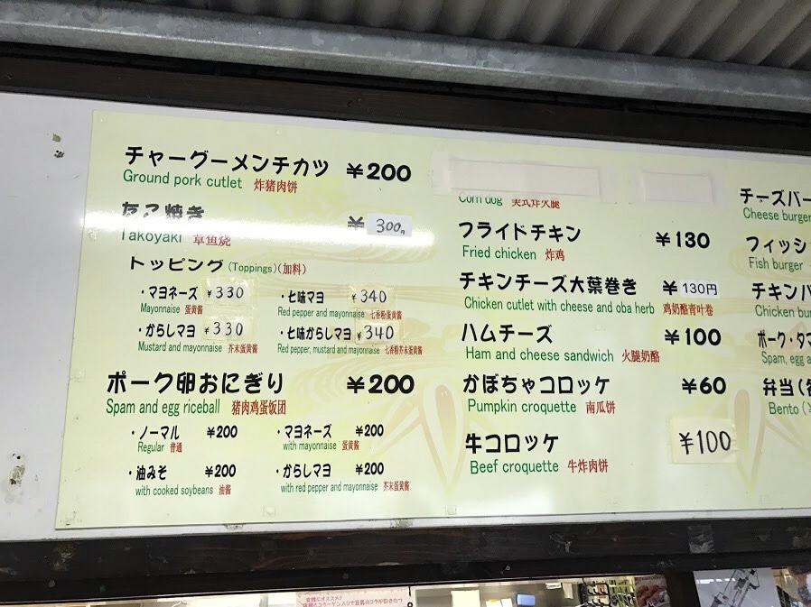 道の駅許田おすすめ