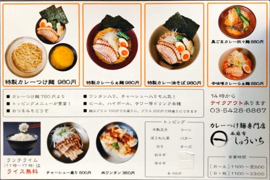カレーつけ麺 しゅういちメニュー