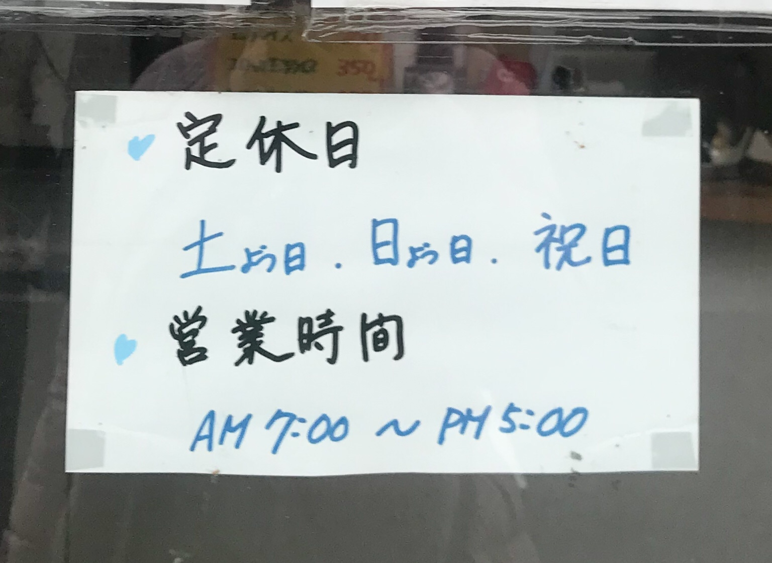 呉ポパイ営業時間