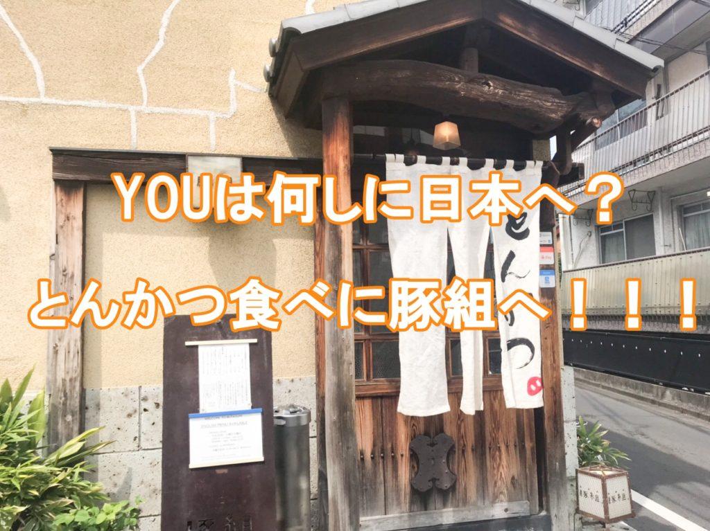 YOUは何しに日本へとんかつ西麻布豚組