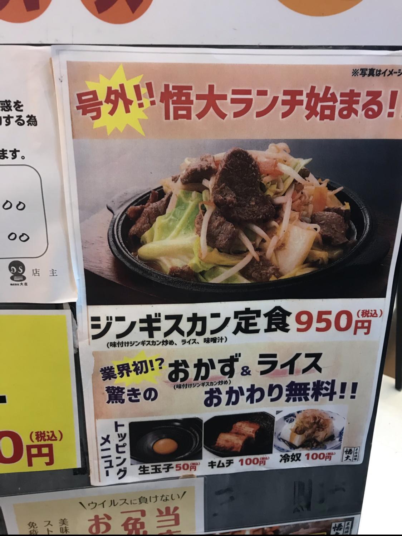 新宿名店横丁 悟大 新宿西口 ランチ食べ放題