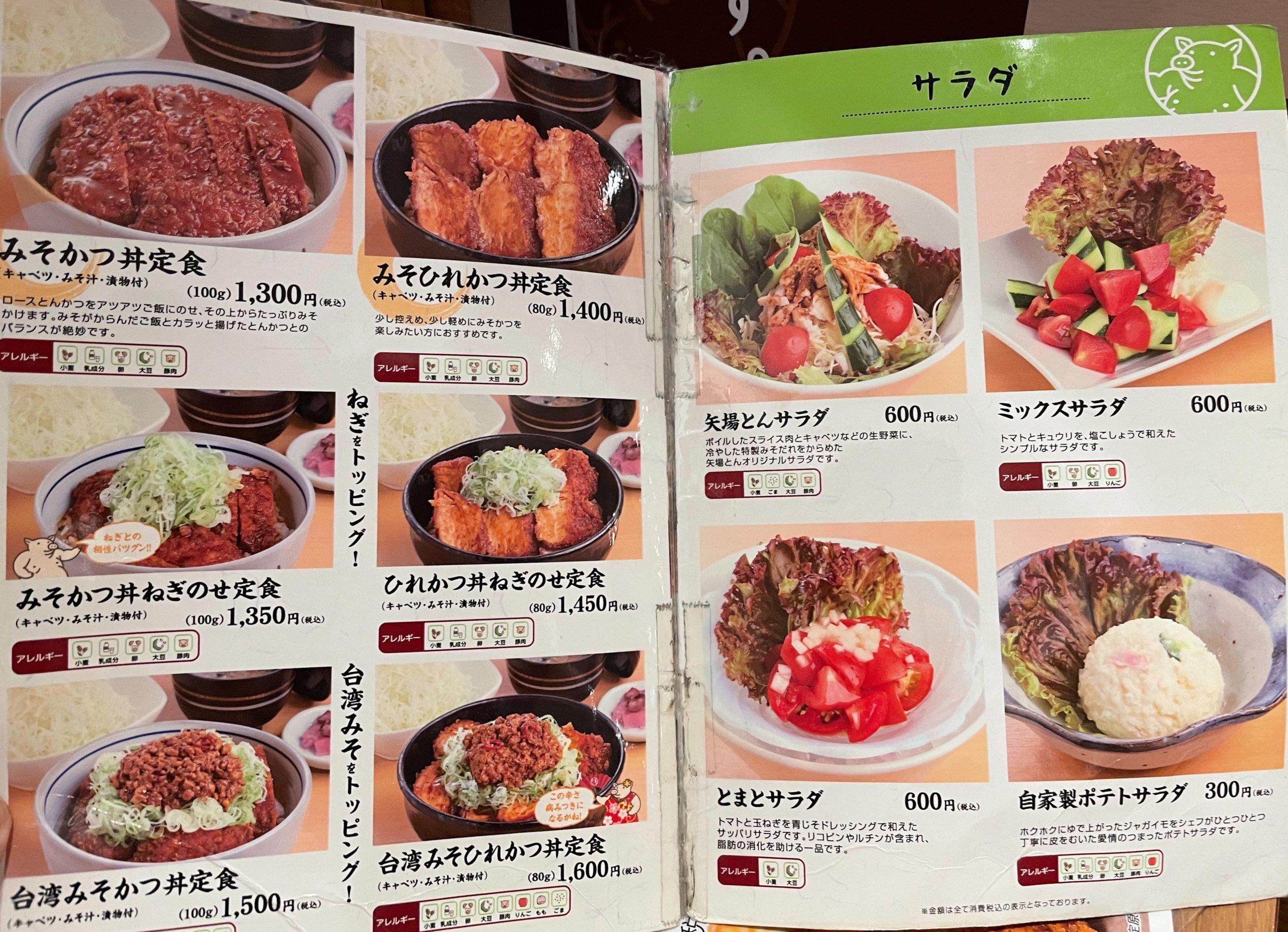 矢場とん 東京駅グランルーフ店メニュー