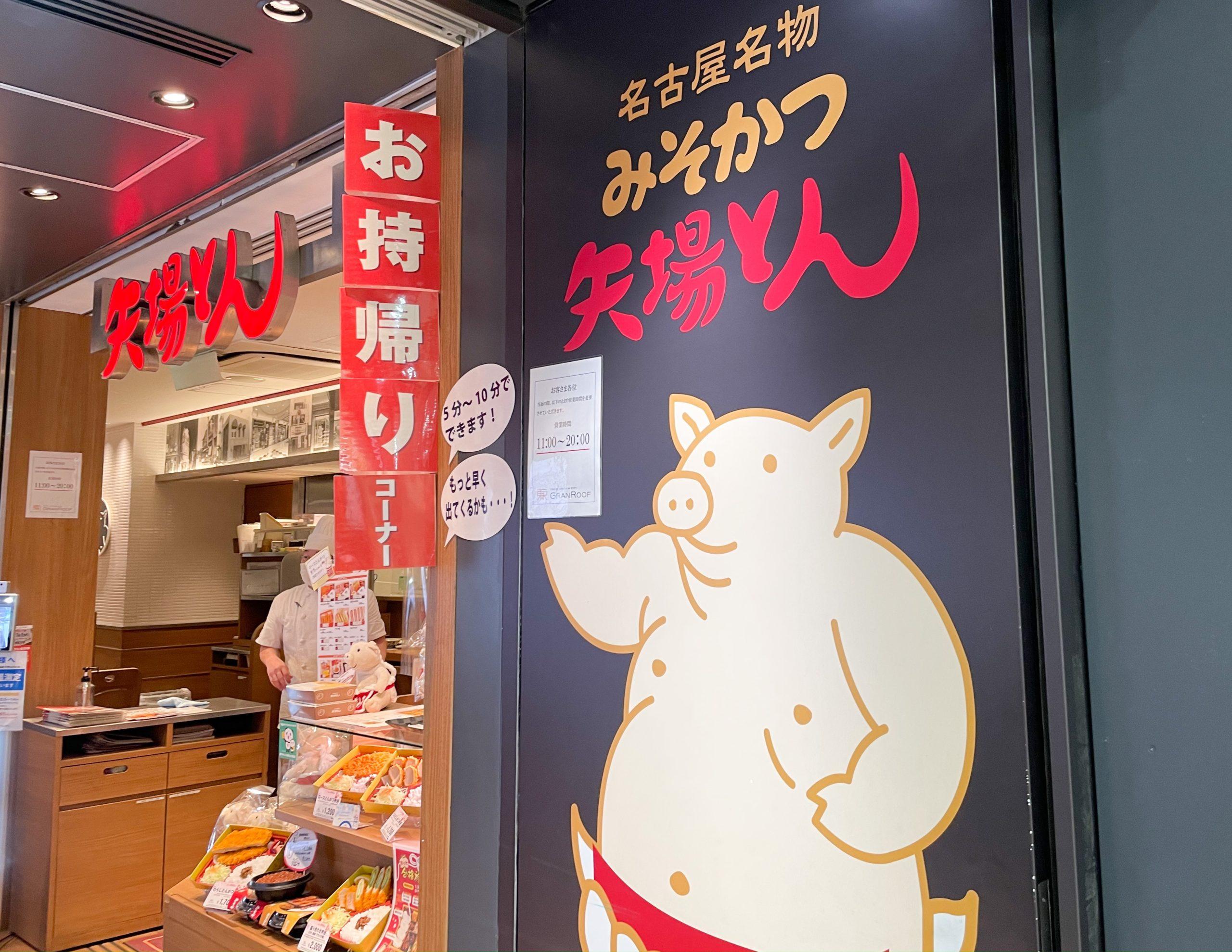 名古屋名物 矢場とん 東京駅グランルーフ店場所