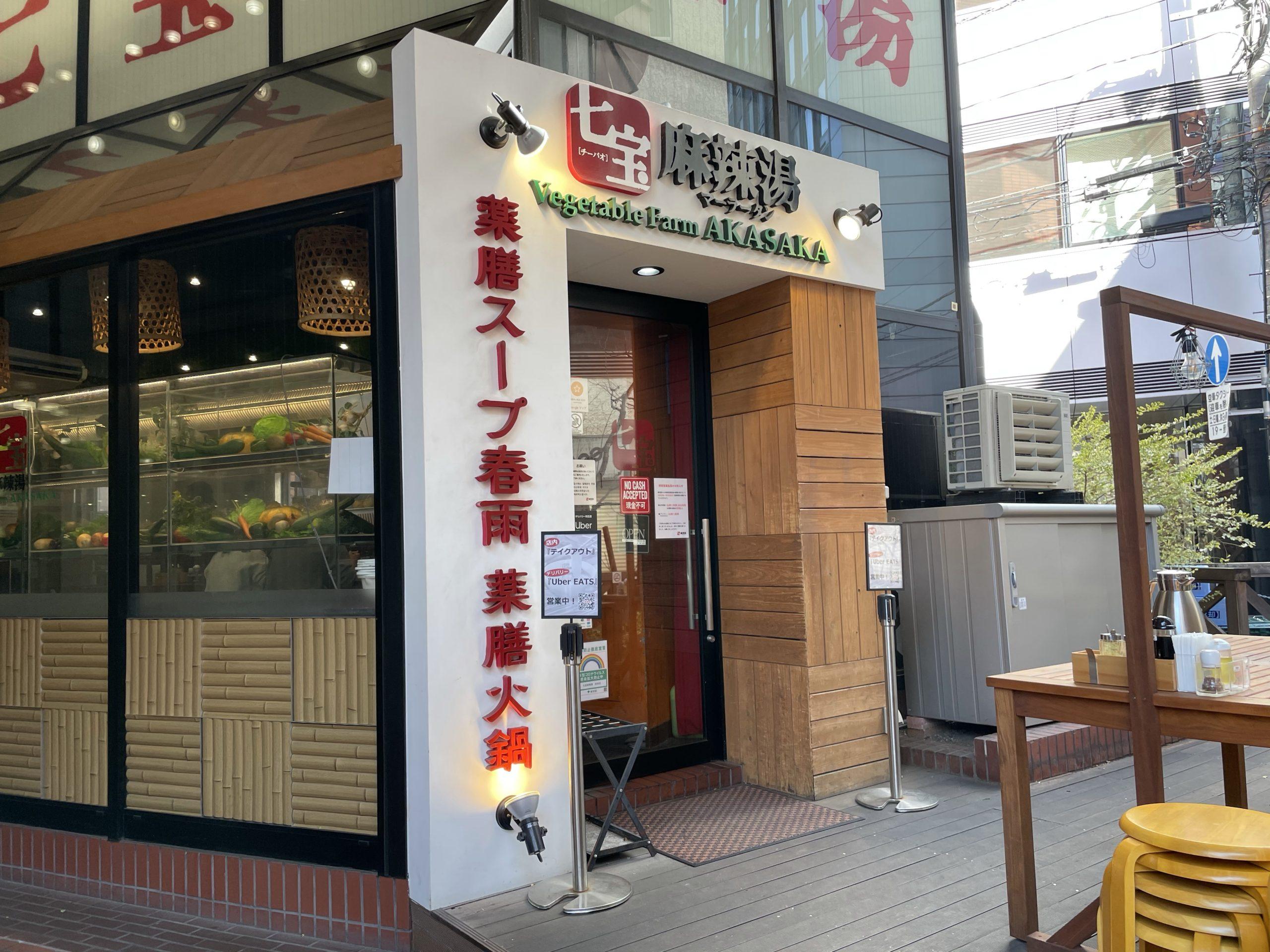 七宝 麻辣湯(ちーぱお まーらーたん)店舗