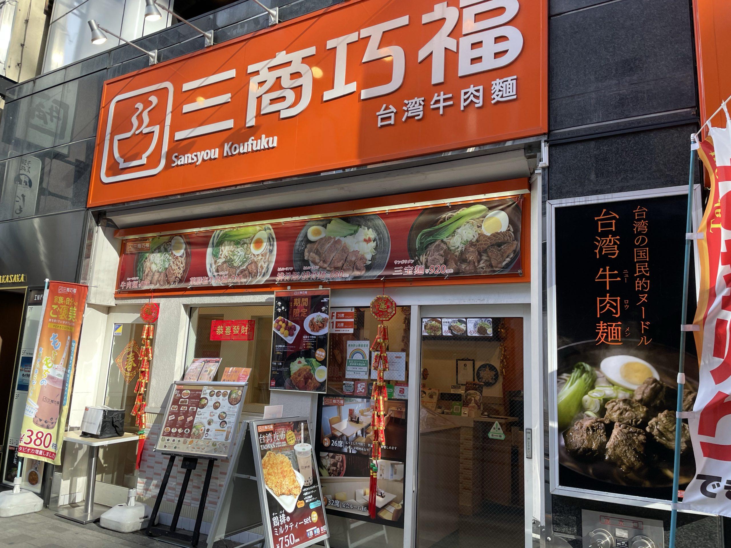 外観 テイクアウトもイートインもできる台湾料理専門店「三商巧福 赤坂店