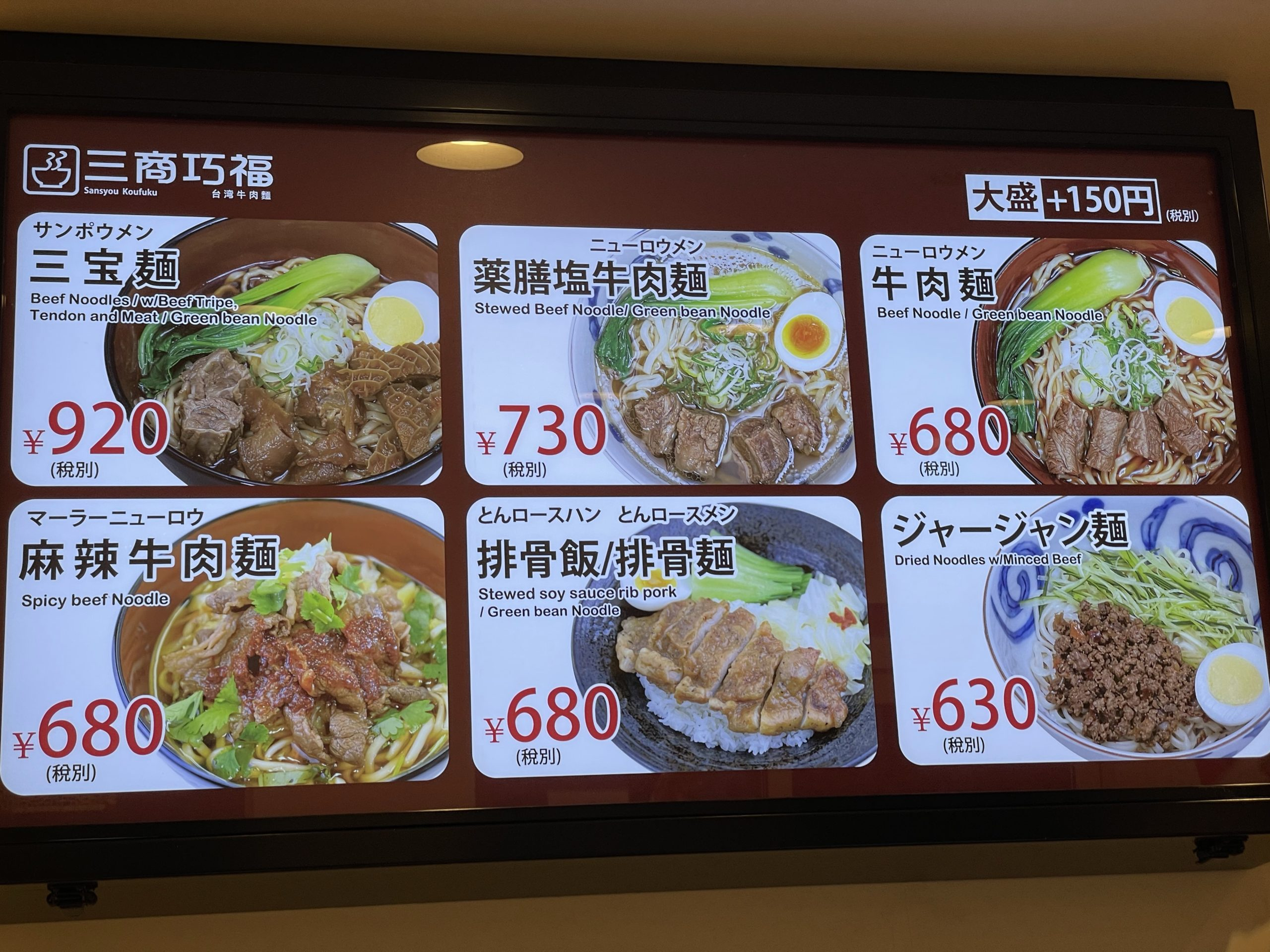 台湾料理専門店「三商巧福 赤坂店」メニュー