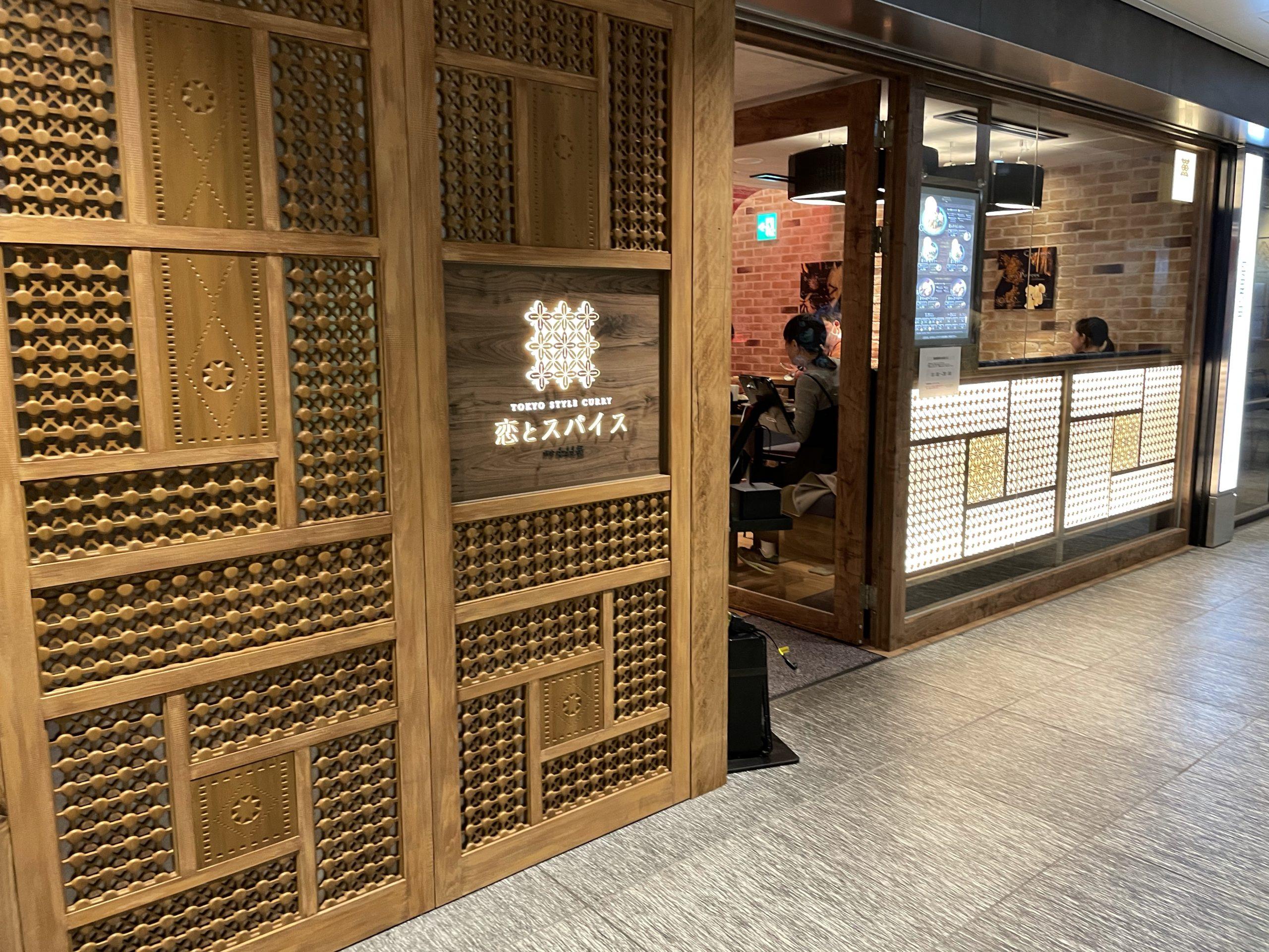 外観 恋とスパイス 東京駅のグランスタ東京