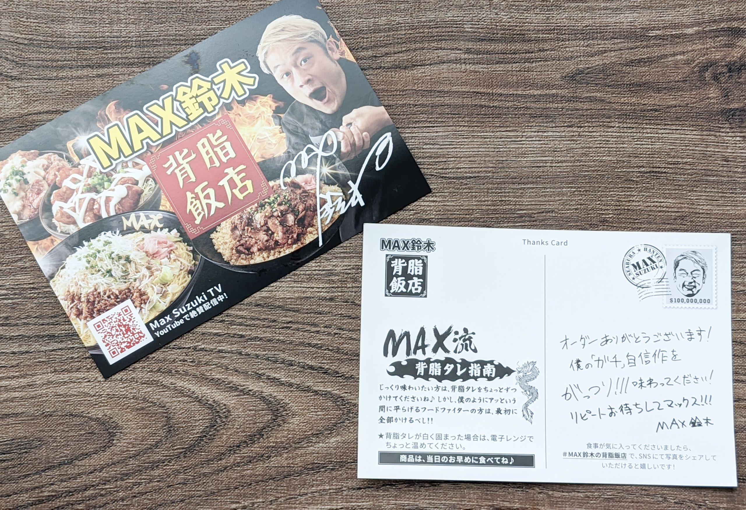 葉書出前館 MAX鈴木の背脂飯店