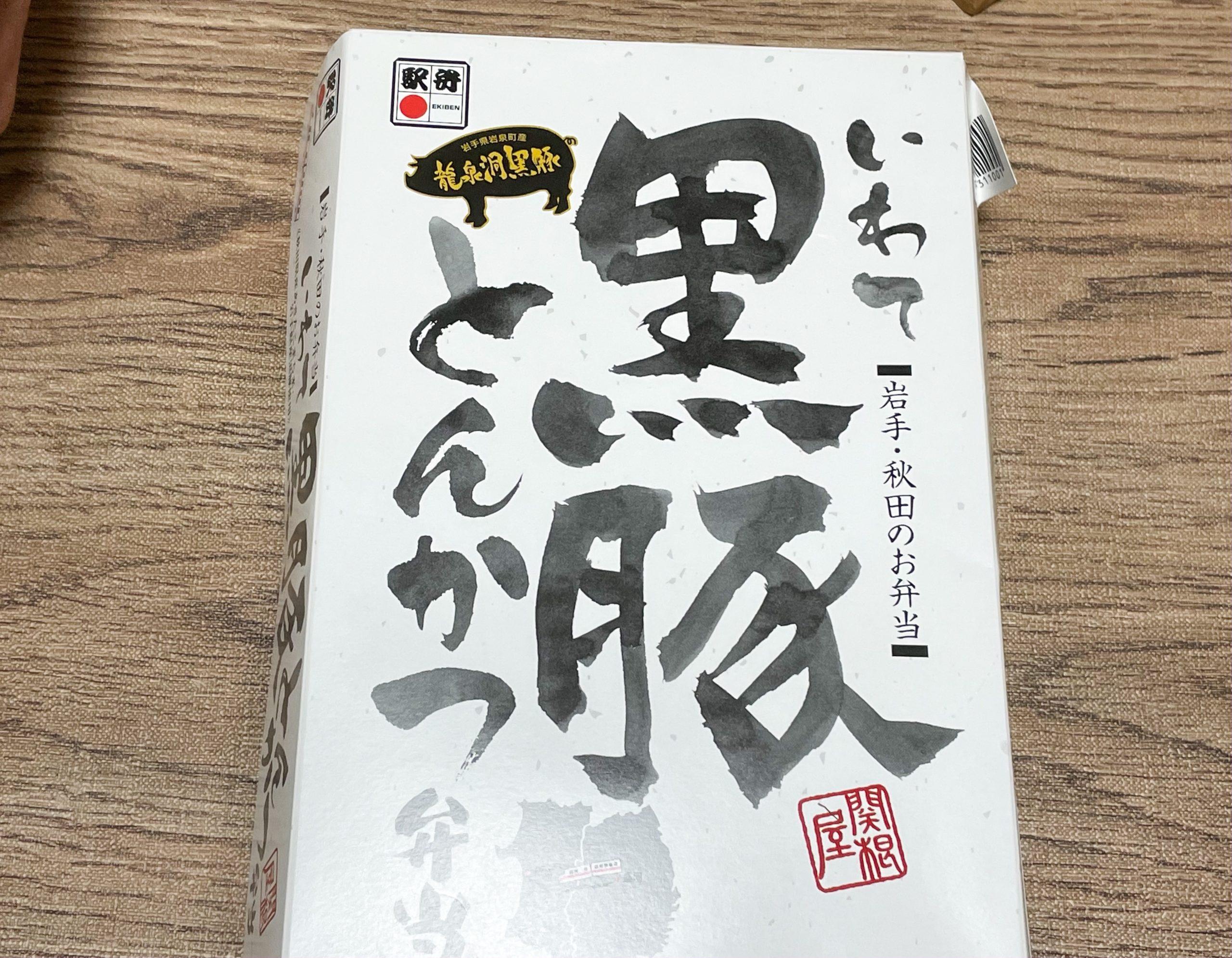 東京駅 駅弁 龍泉洞の黒豚とんかつ弁当 パッケージ