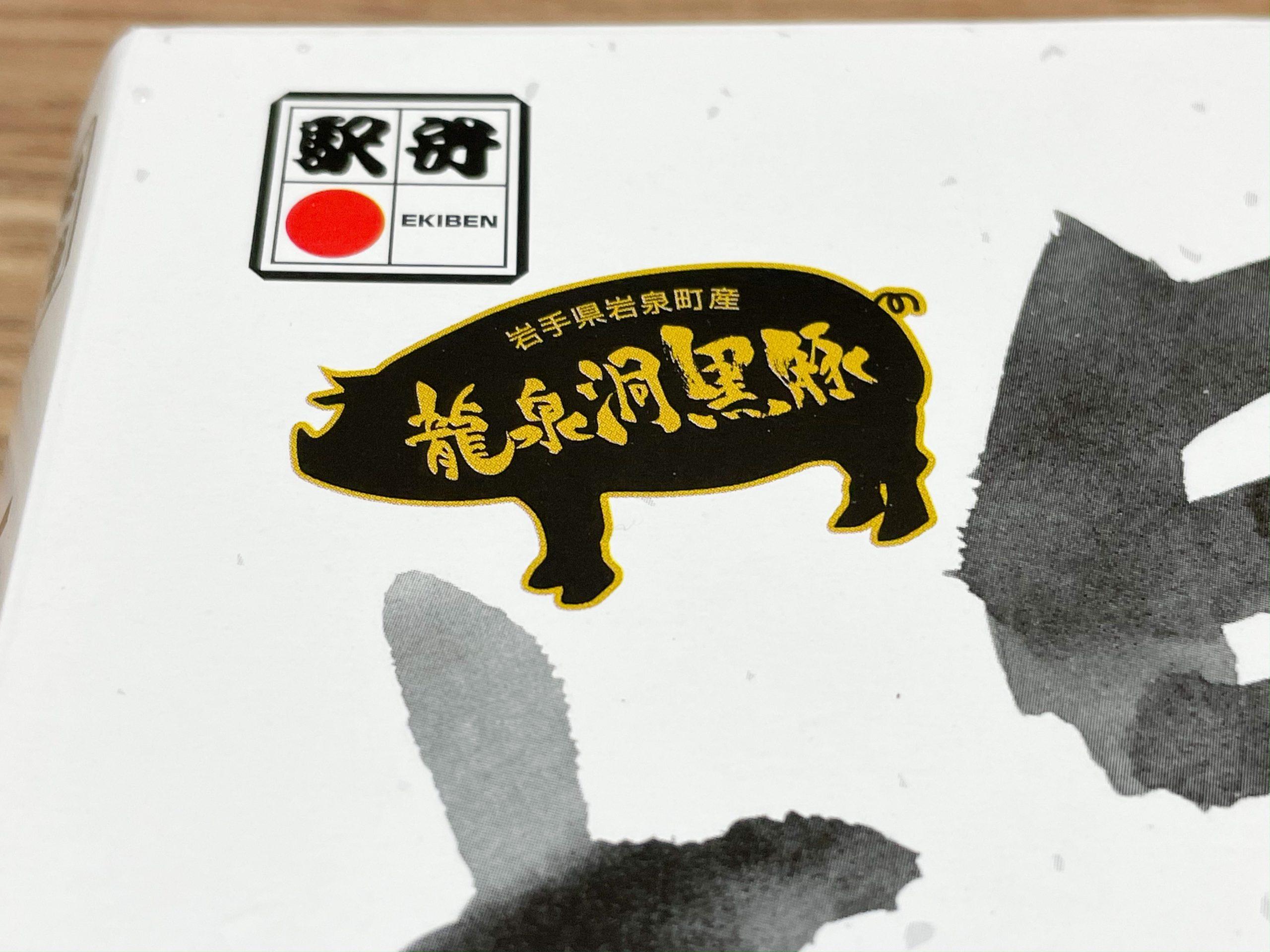 東京駅 駅弁 龍泉洞の黒豚とんかつ弁当