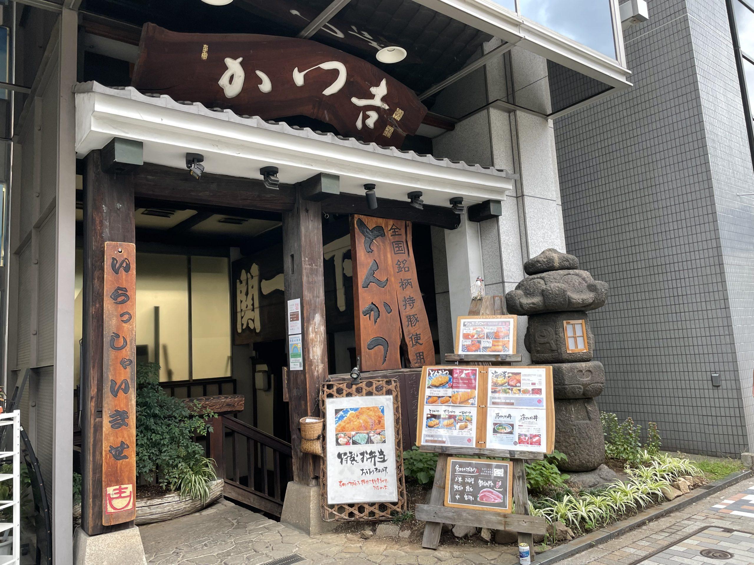 かつ吉 渋谷店 店舗